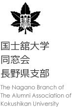 国士舘大学 同窓会 長野県支部